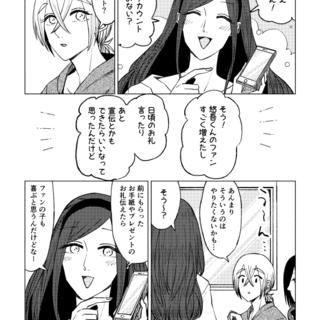 ブラックキュービック/107話