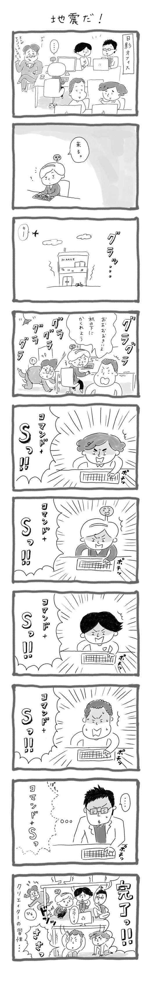地震だ・・・