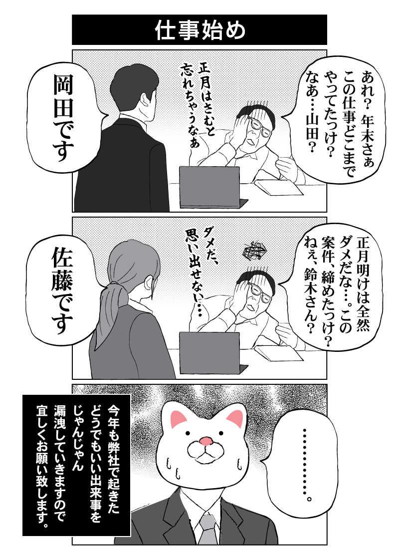会社員 玖島川の日常 60