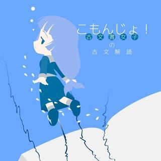 こもんじょ! 古文書解読女子(竹取物語編)