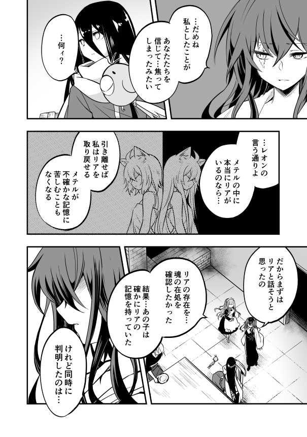 19話 妄執