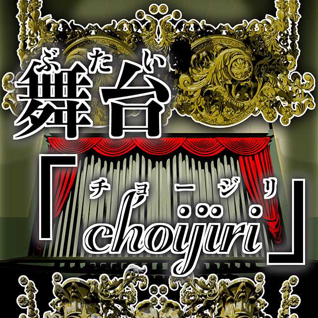 舞台「choujiri」