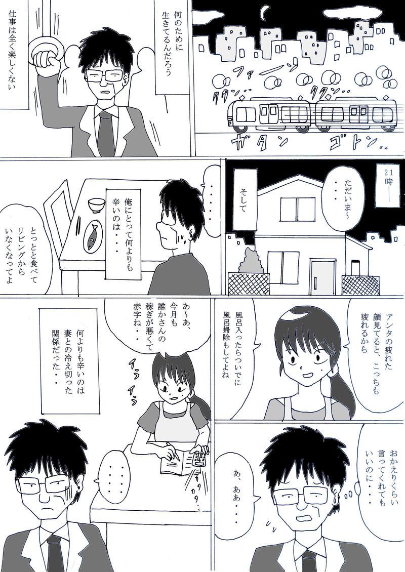第一話「新婚時代に戻りたい男」の巻①