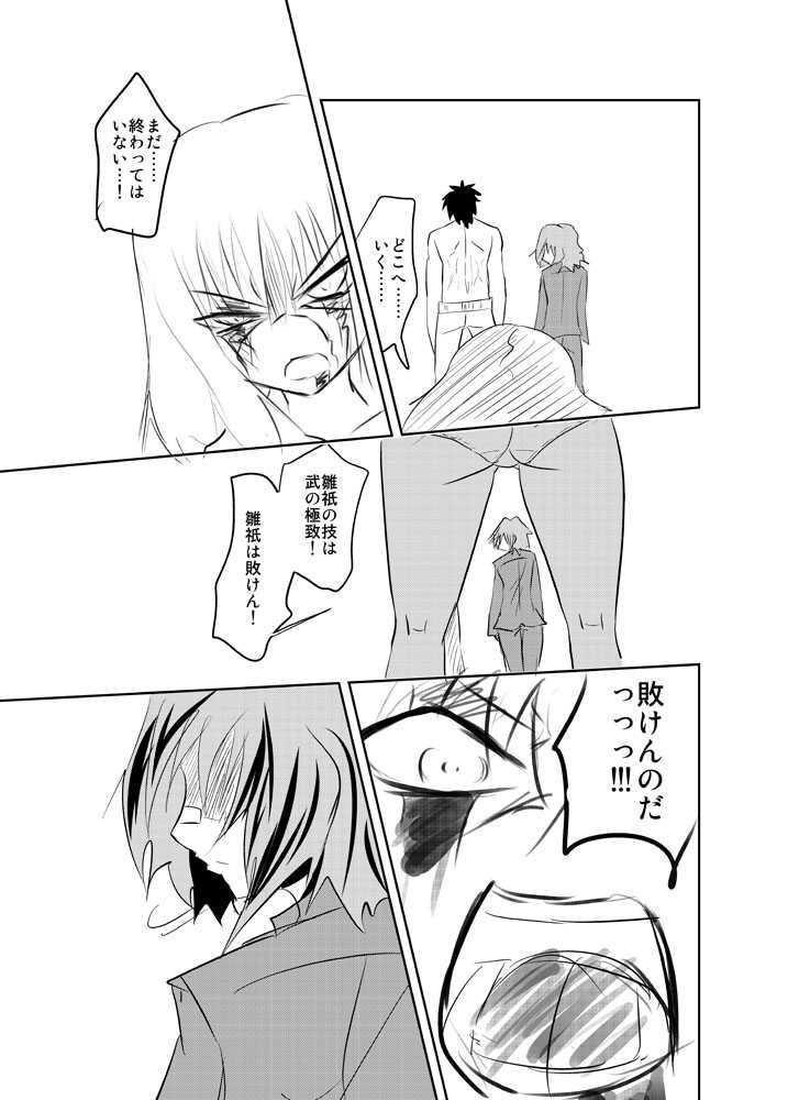 最強×無敵9話