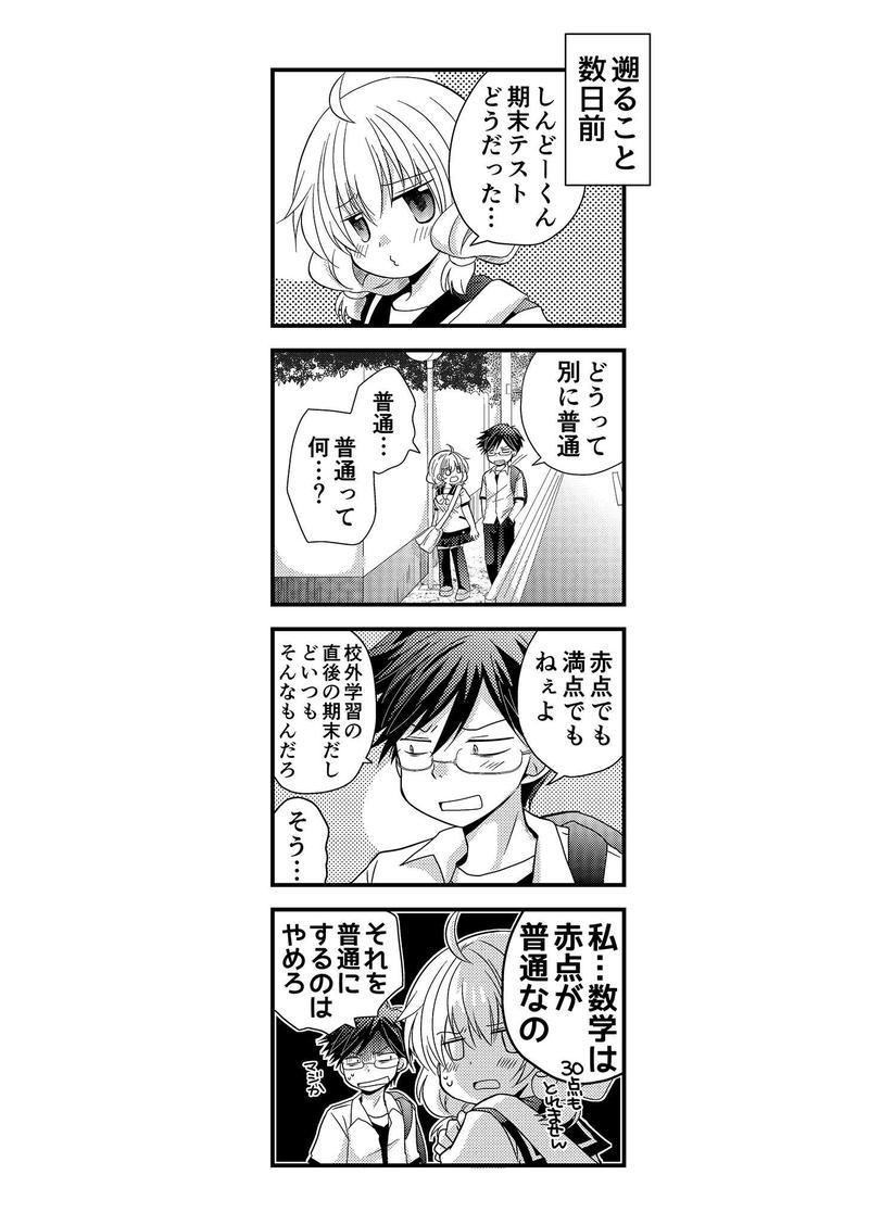 11「さくらとSMILE(2)」