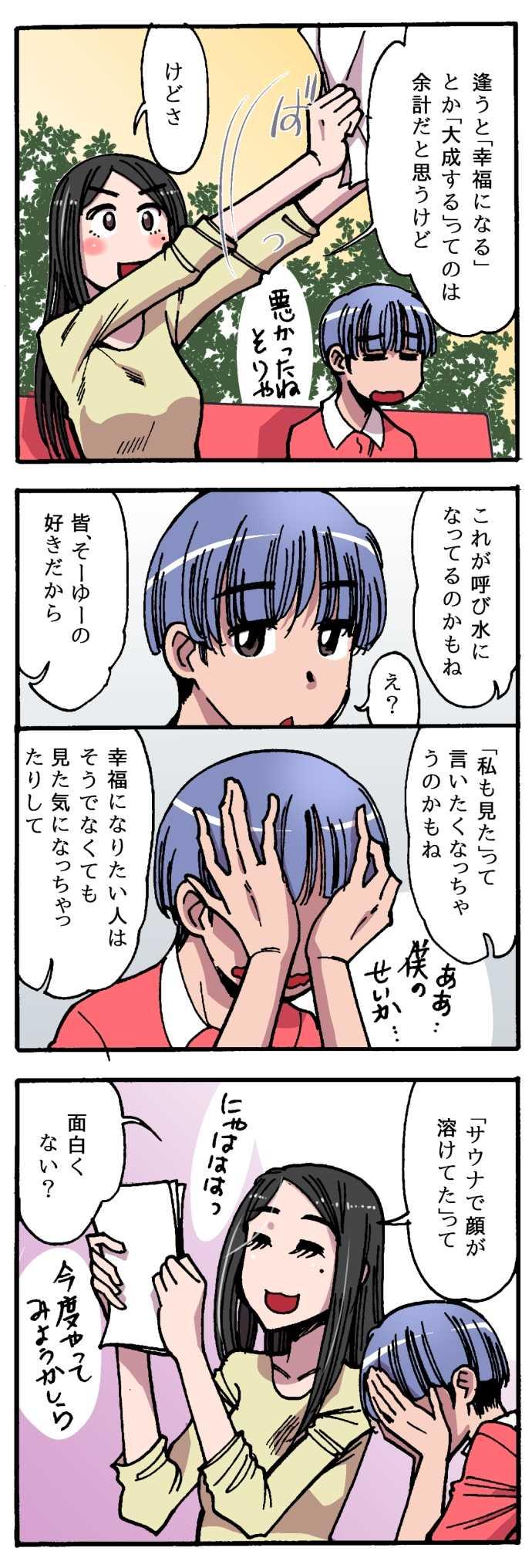 06.「アンタ…ナニ?」