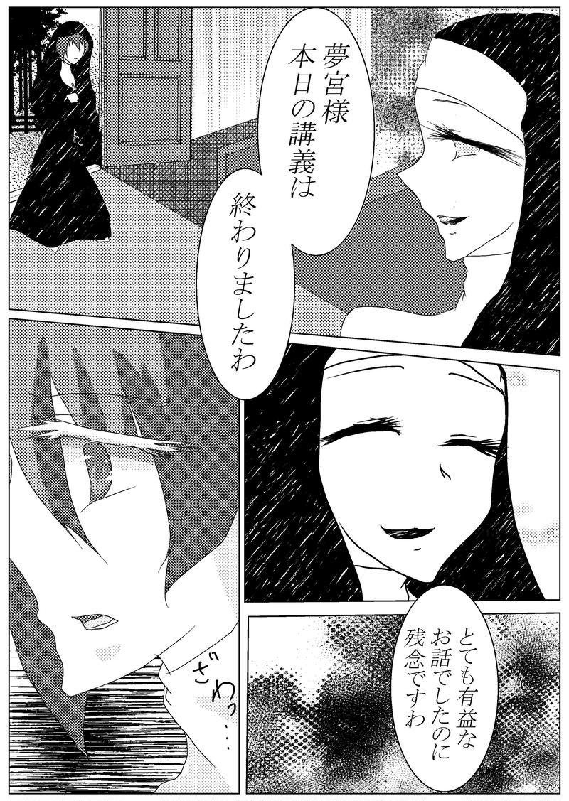 第一譜~Cominciare②~