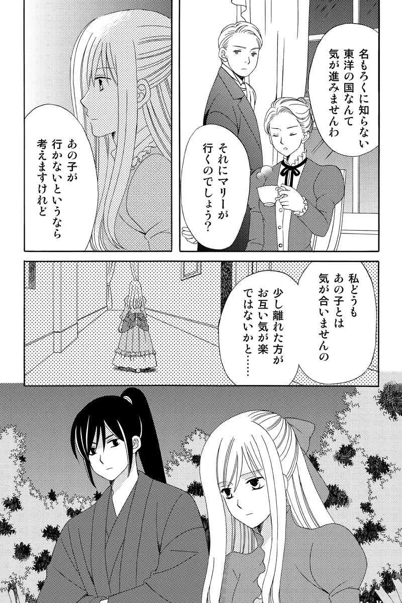 マリーの願い