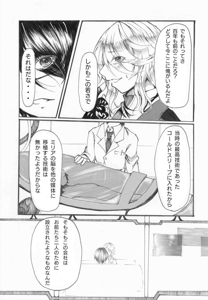 #01 はじまり
