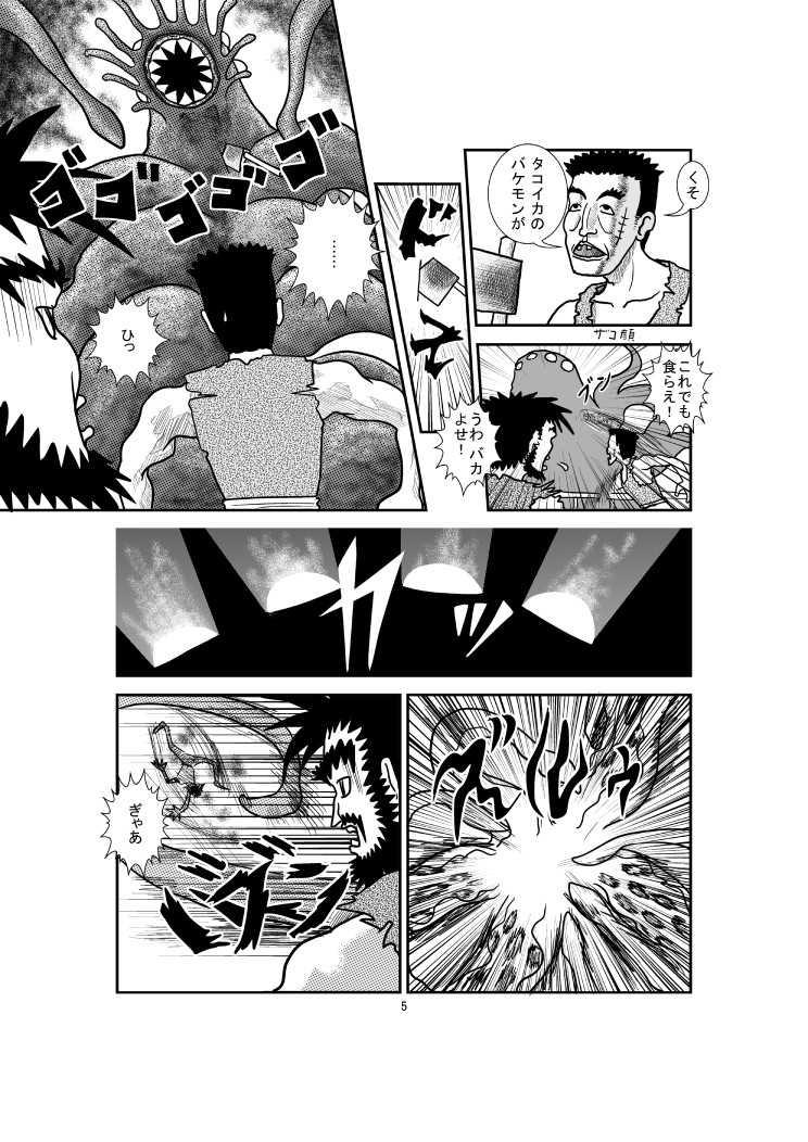 第1章 第3話 海獣クラーケン来襲