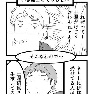 土曜研修2