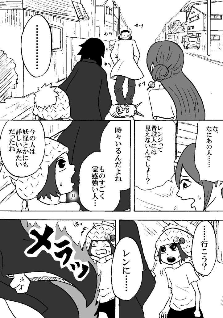 第七話 白衣の男(下)