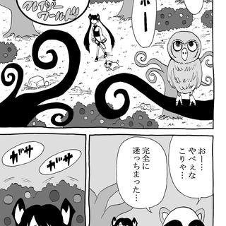 第2話『迷いの森のサツミちゃん』