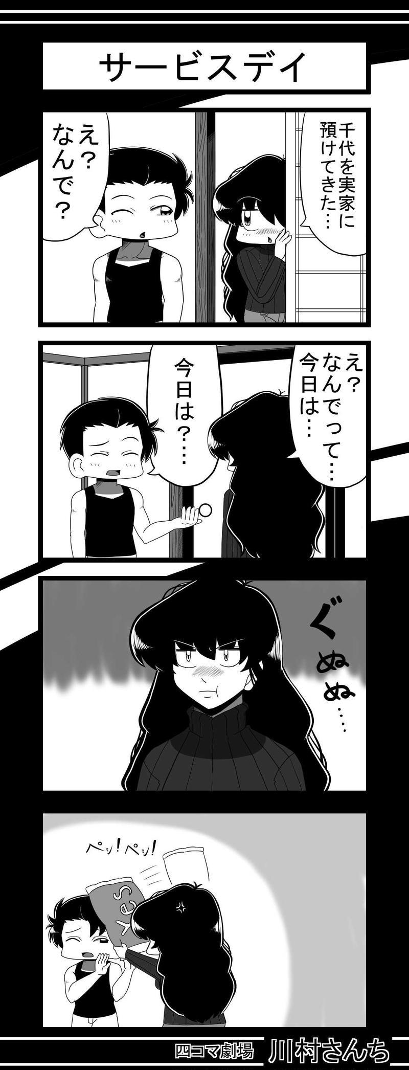 川村さんち 73話