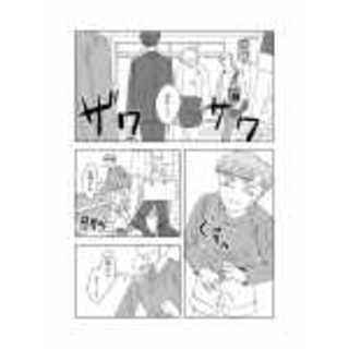 #14 鳴らない電話(1)