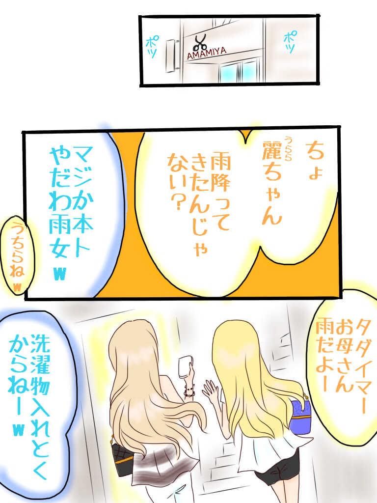 ☆20☆朔やっと出たw