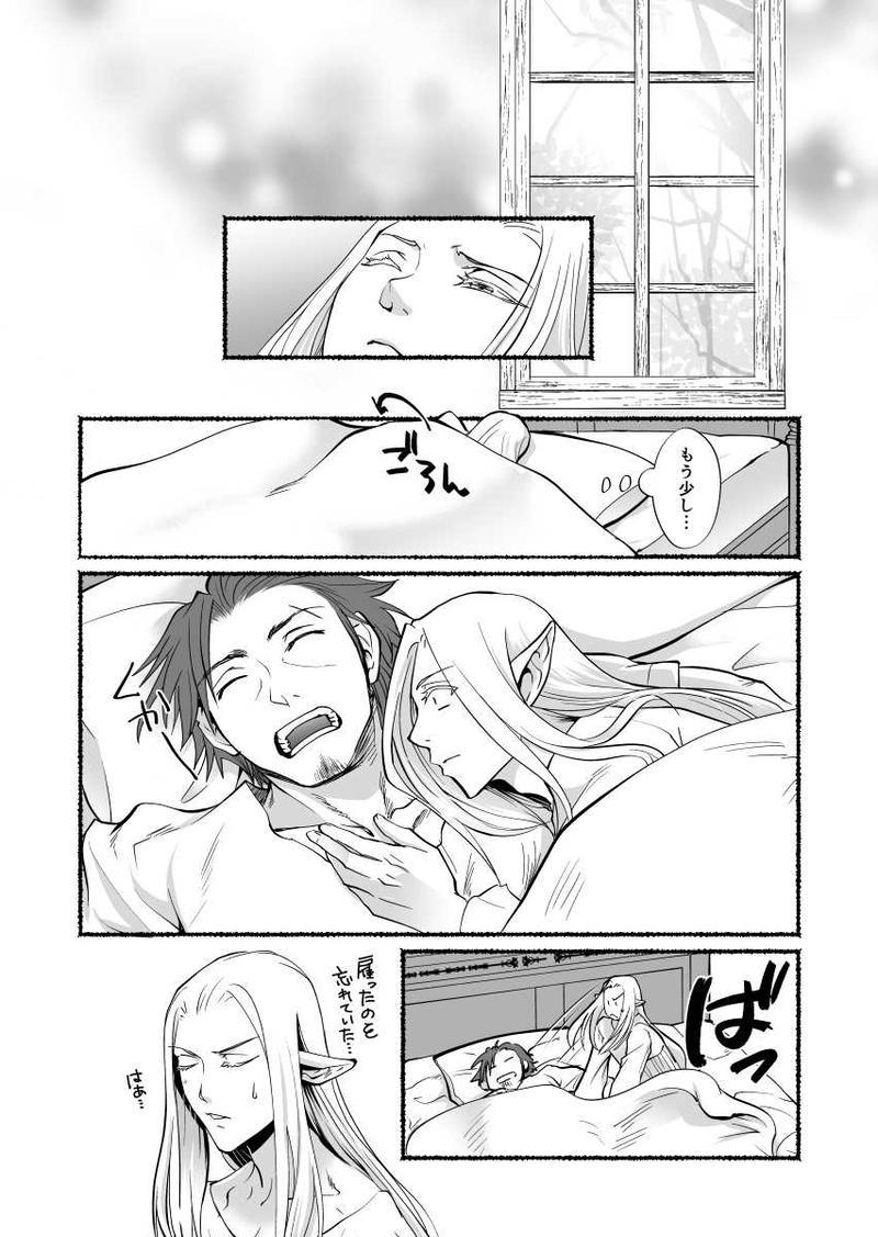 第3話 エルフの寝室掃除
