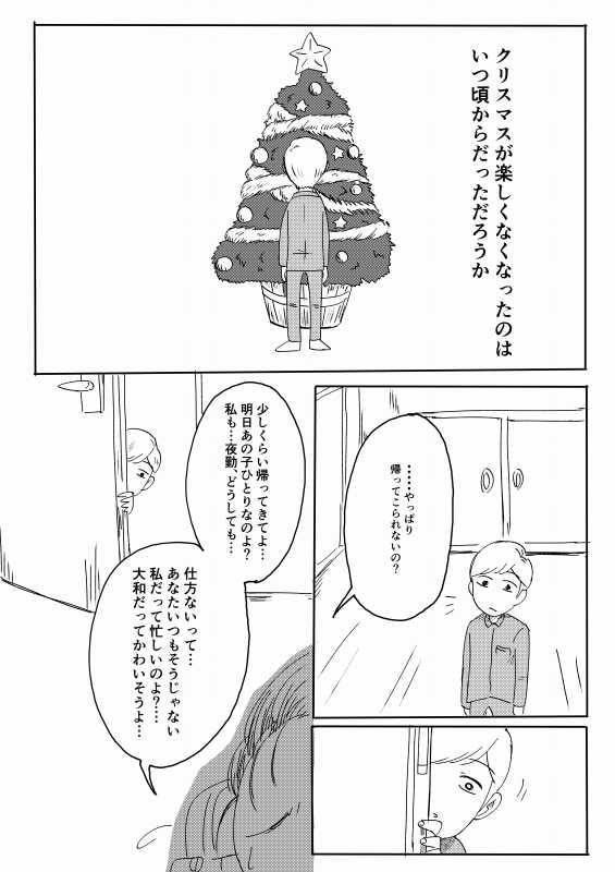 番外編:少年のメリークリスマス