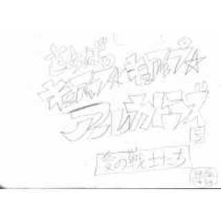 「さらばキュアップ☆キュアップ☆アルカトラズ号愛の戦士たち」