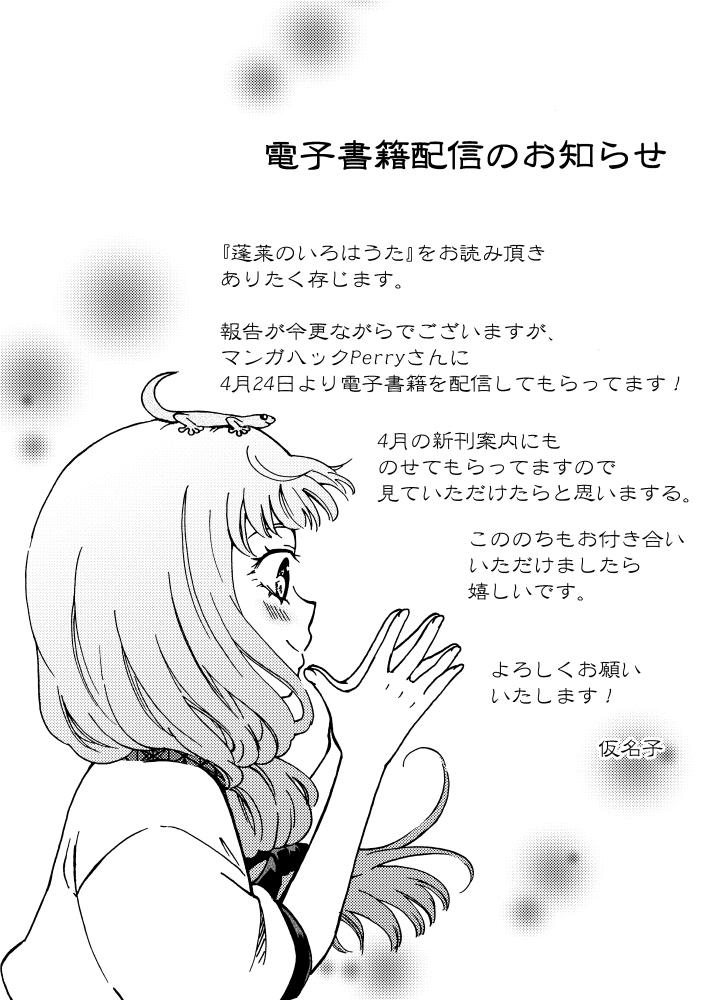 電子書籍配信のお知らせ