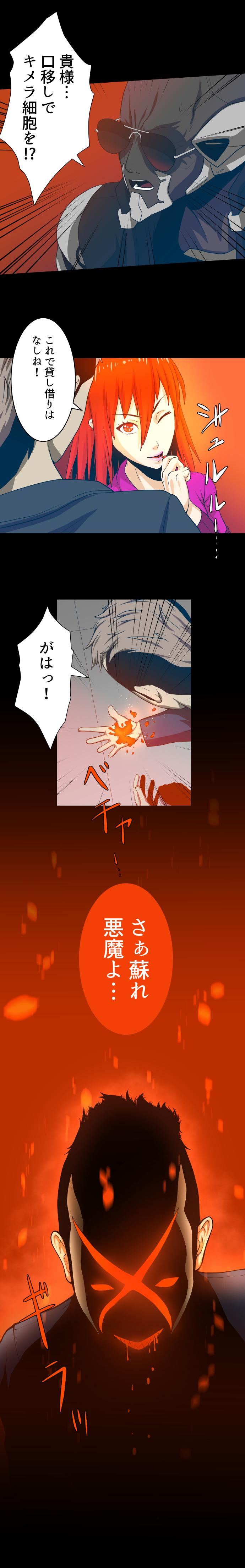 #52 悪魔の恩返し