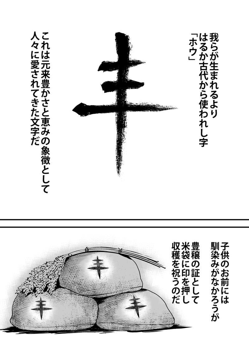 穢れの烙印(3)