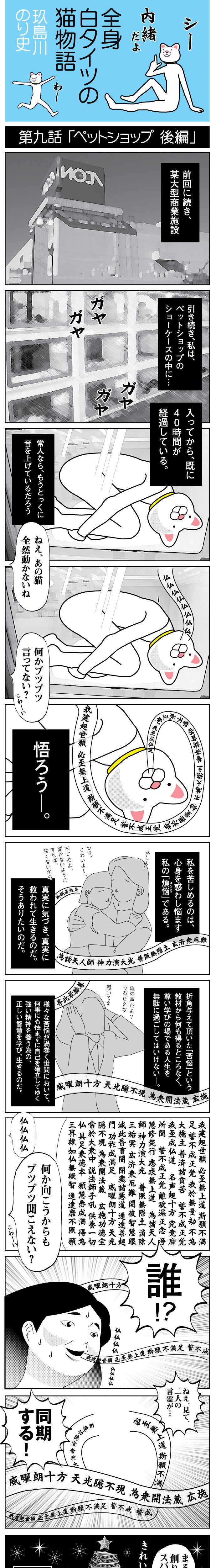 第九話 ペットショップ後編