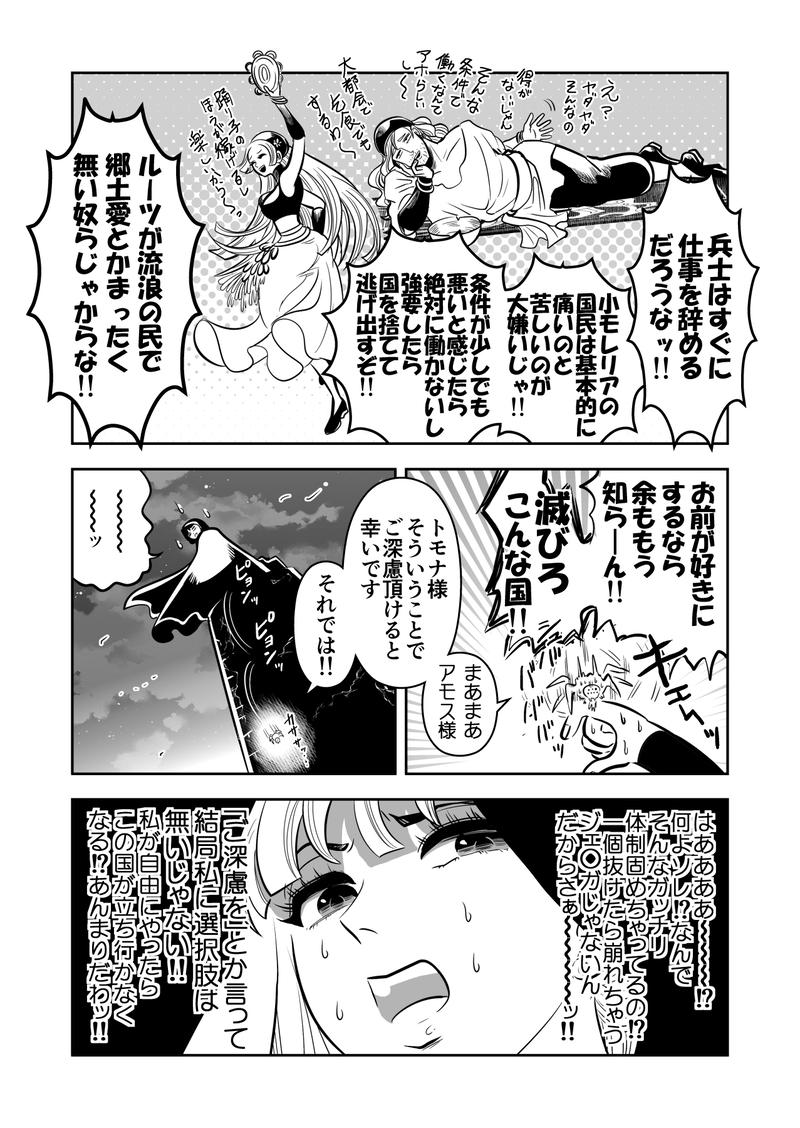 ヤサグレ魔女と第1王子と吸血鬼⑮-1