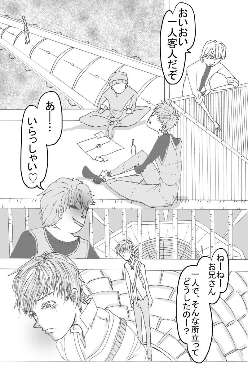 #19 『WILL 人形の旅人』③
