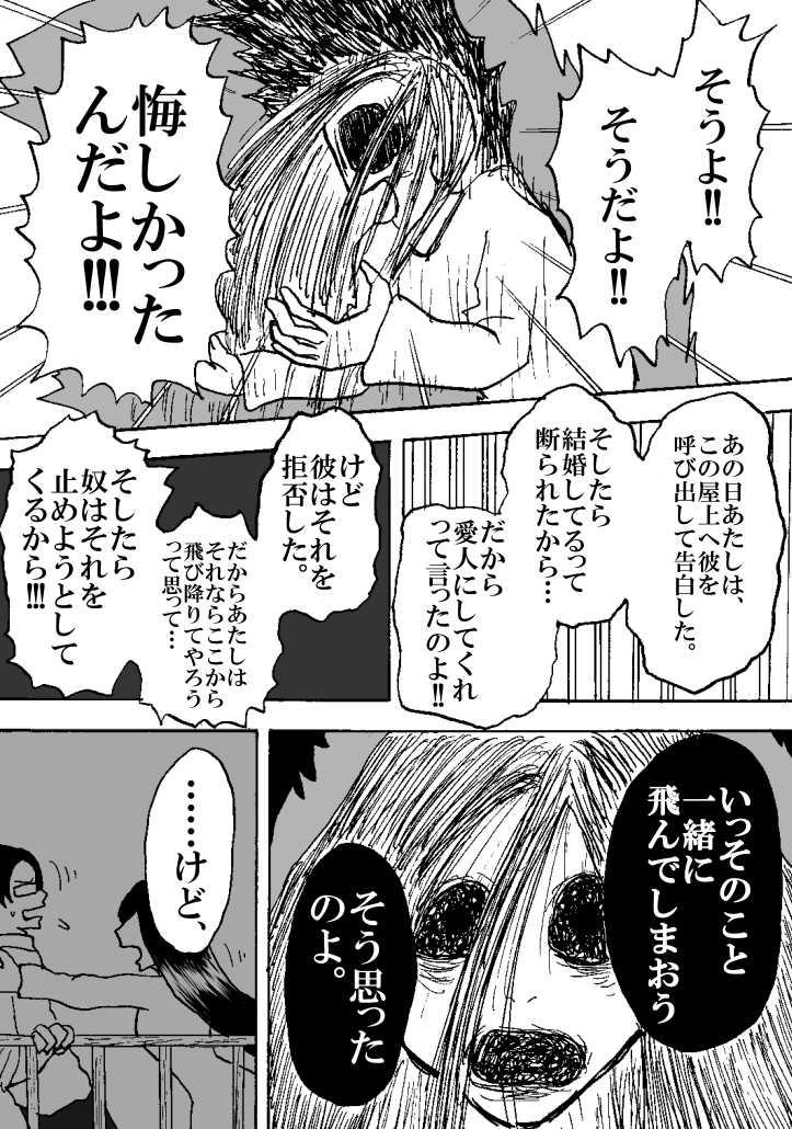 第六話 赤偽屋の仕事(下)
