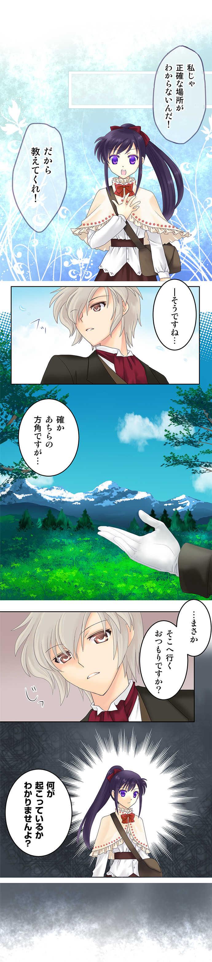 アンリの王国(2)