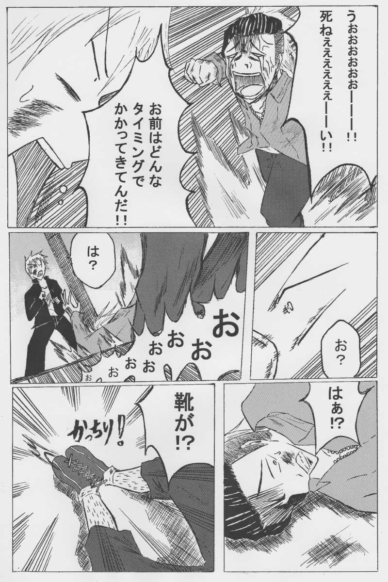 鷹羽青(2)