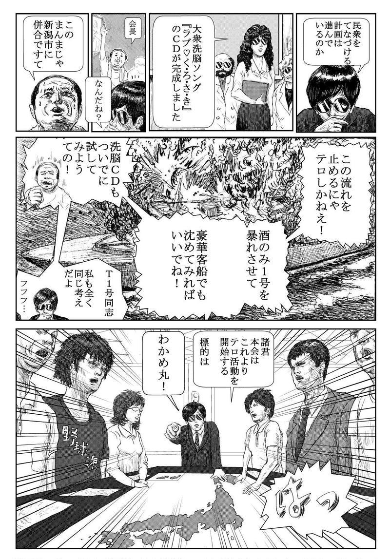 第1話 恐怖・酒のみ男!の巻