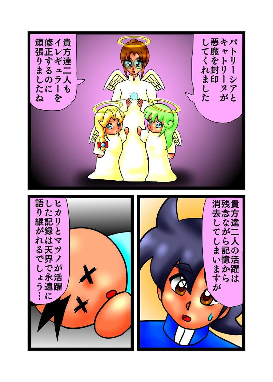 単純人類マツノの不思議な冒険 ヒカリ編
