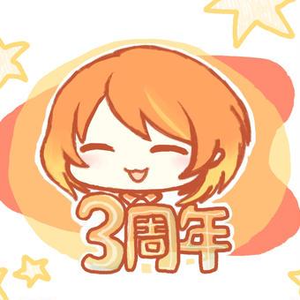 デビュー3周年!!