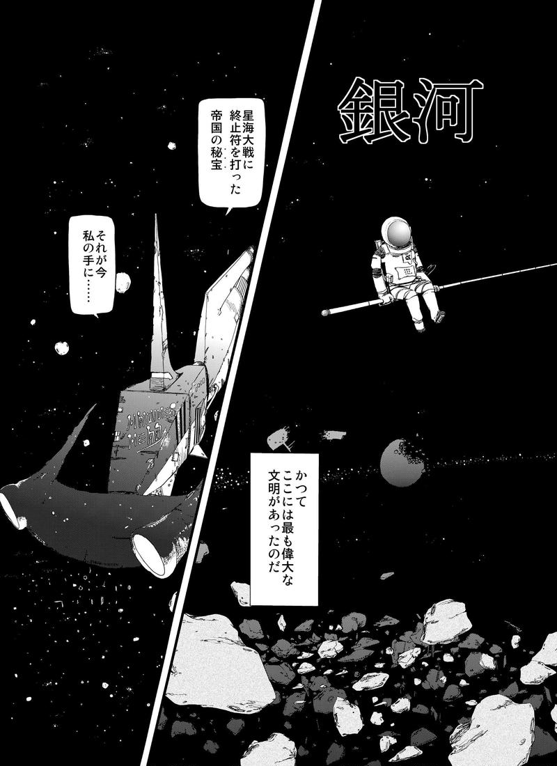 銀河帝国の崩壊