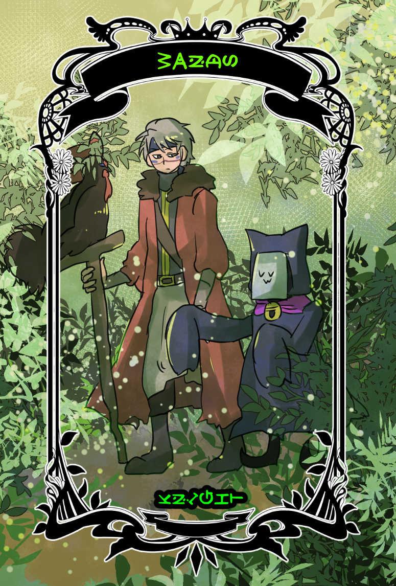 番外・創作RPG企画タロット