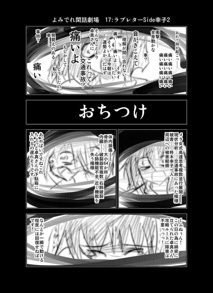よみでれ閑話休題02