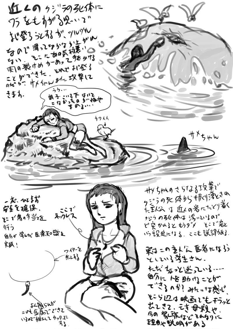 映画『ロスト・バケーション』勝手に漫画に改作 読み切り