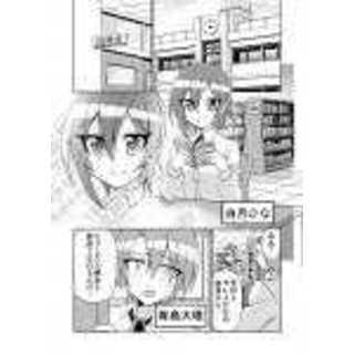 ラブリーキューピット・ミミちゃん1話