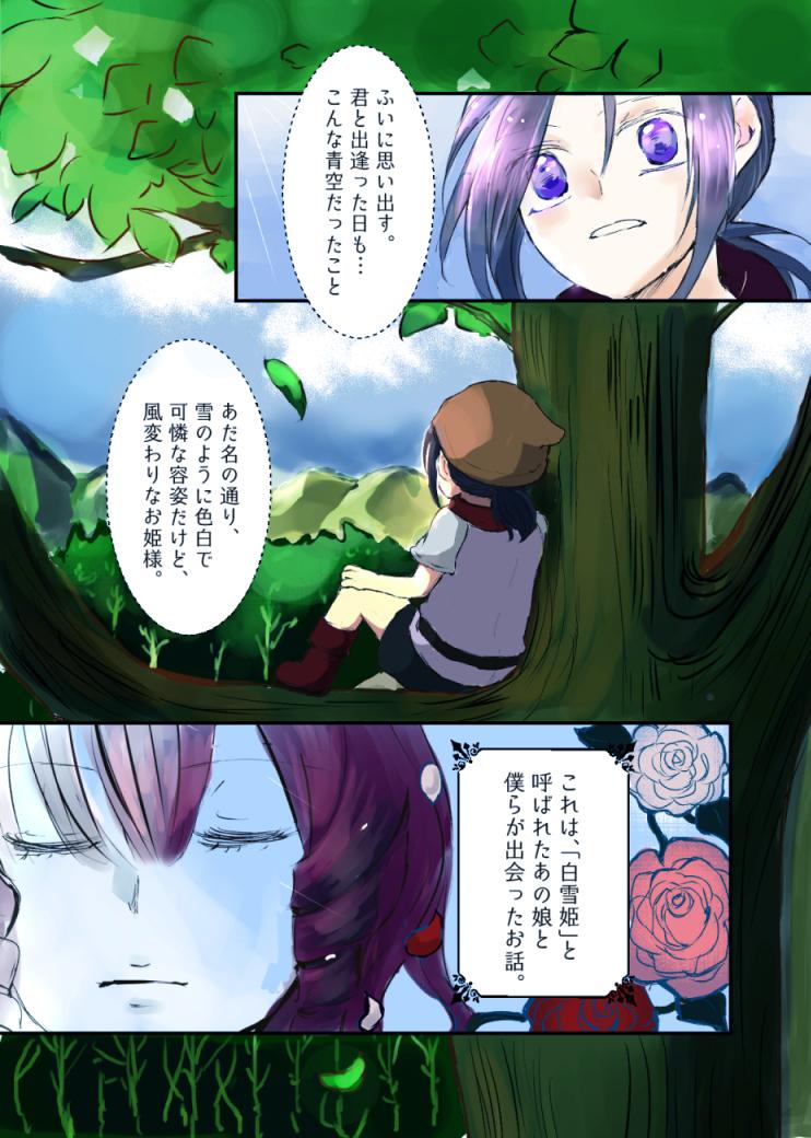 第一話「迷える魔女姫」