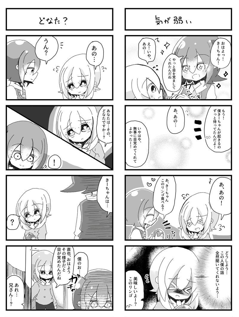全世界折坂ワールド(仮)1話