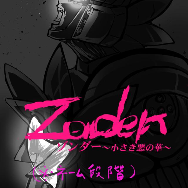 Zonder~小さき悪の華~