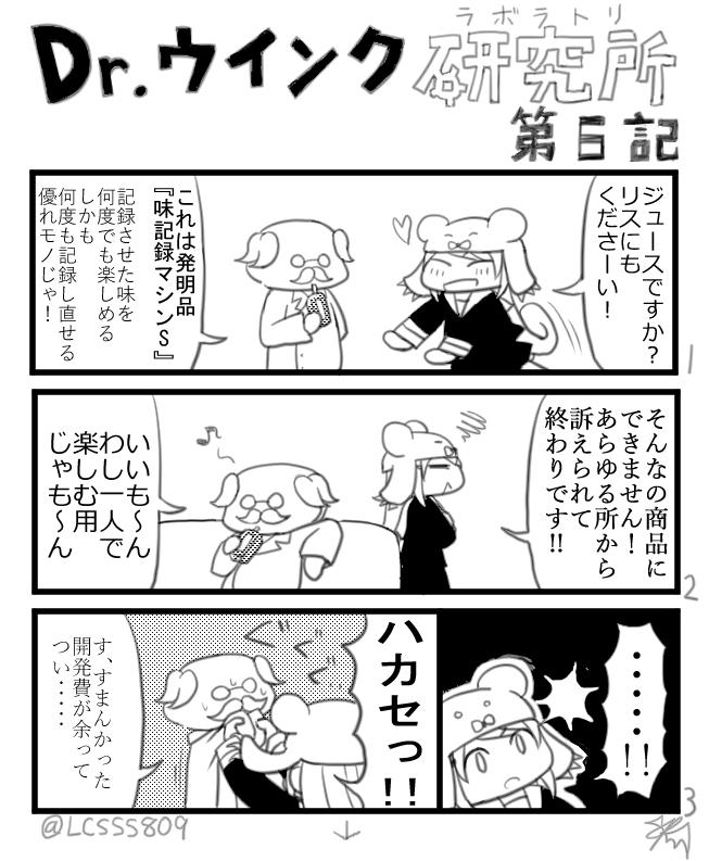 第6記「ひとあじ違う新記録!」