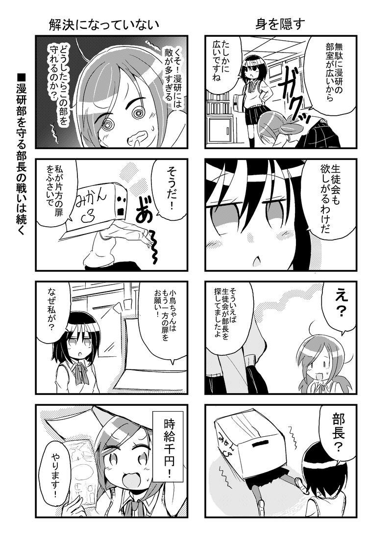 01話 守れ!漫研部