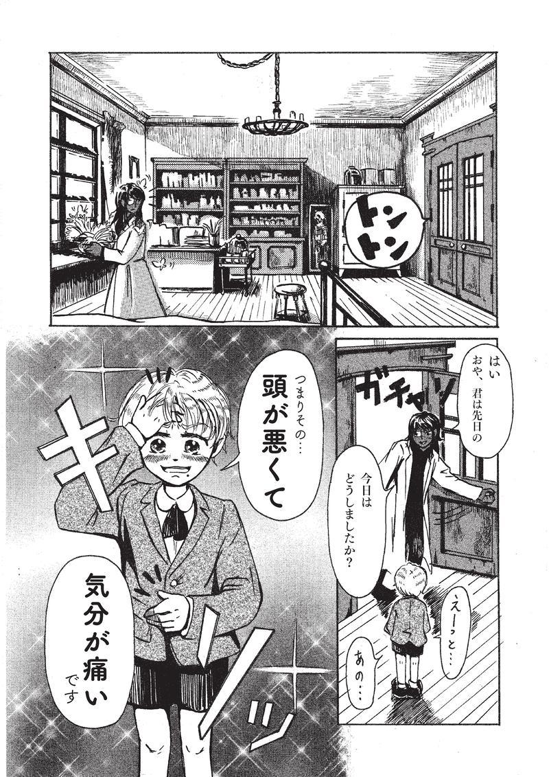 ニコとアンラ先生 前編