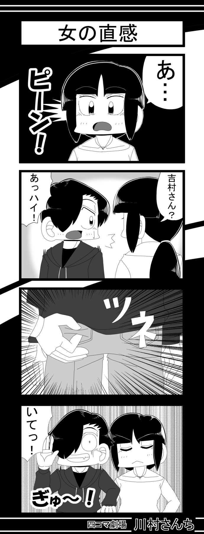 川村さんち 第158話
