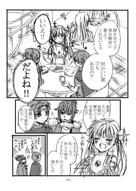 四話(一)