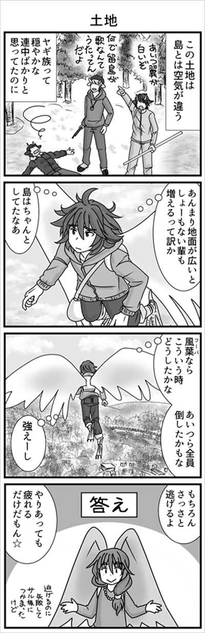 ハンブンの空⑤