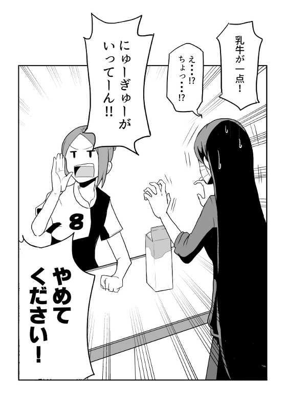 花子さんと女子高生